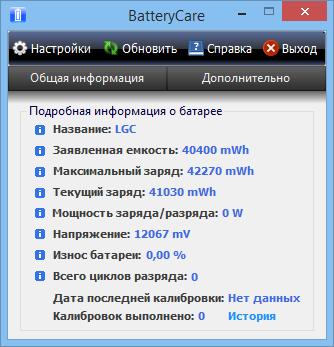 Как проверить батарею ноутбука на износ и емкость?
